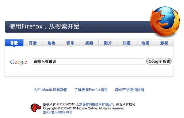 火狐起始页面
