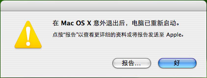 MacOS X 意外退出对话框
