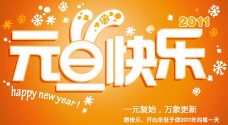 2011元旦快乐