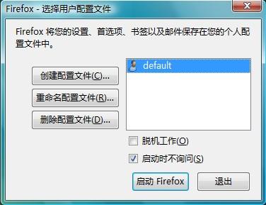 配置文件管理器