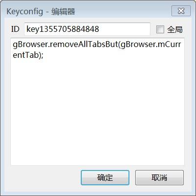 为firefox设置关闭其它标签页的快捷键